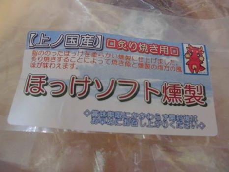 【フェイスブックページ】北海道・檜山の旅が更新されました。 【上ノ国】ほっけソフト燻製、、 face…