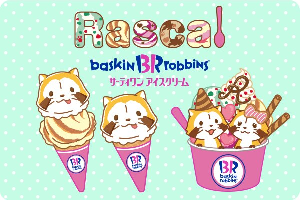 アニメ放送40周年記念! 2月3日(金)から、東京・原宿の「サーティワン アイスクリーム」がラスカル…