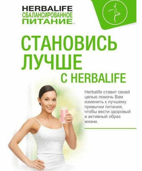 Система похудения herbalife