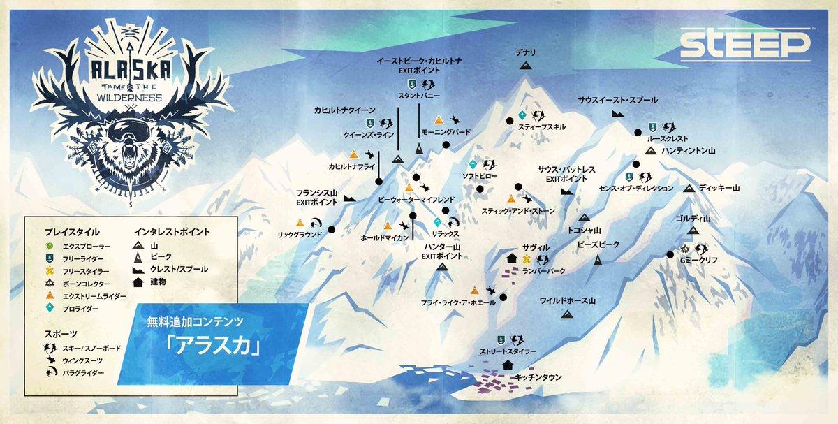『STEEP(スティープ)』の新マップ「アラスカ」2月10日追加予定!