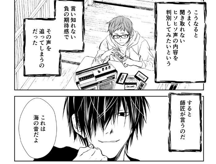 師匠シリーズ~師事~ 1巻 | 漫画:片山愁 原作:ウ …
