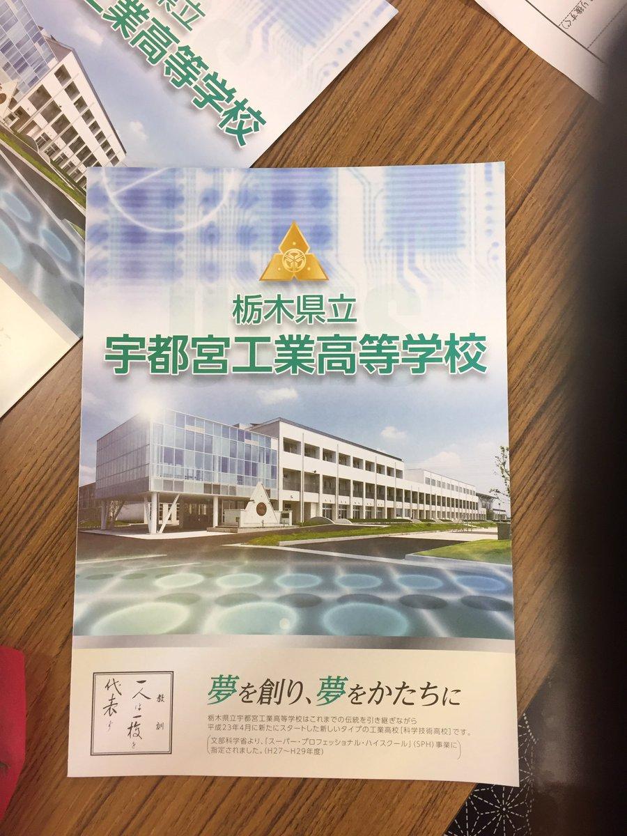 『栃木県立宇都宮工業高校』の三年生を送る会でネタをやってきました( ´ ▽ ` )ノ  みんなまっす…