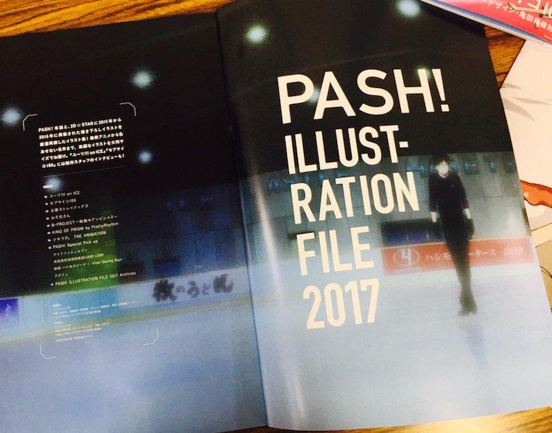 PASH! ILLUSTRATION FILE 2017もいよいよ明日、1月31日発売!表紙を開いた…