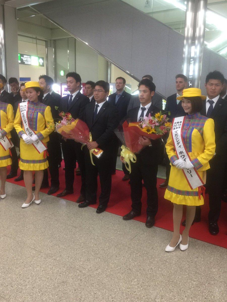 那覇空港にて歓迎セレモニーです。空港トラブルで遅れたり引き返したりの便はありましたが、チーム便は予定…