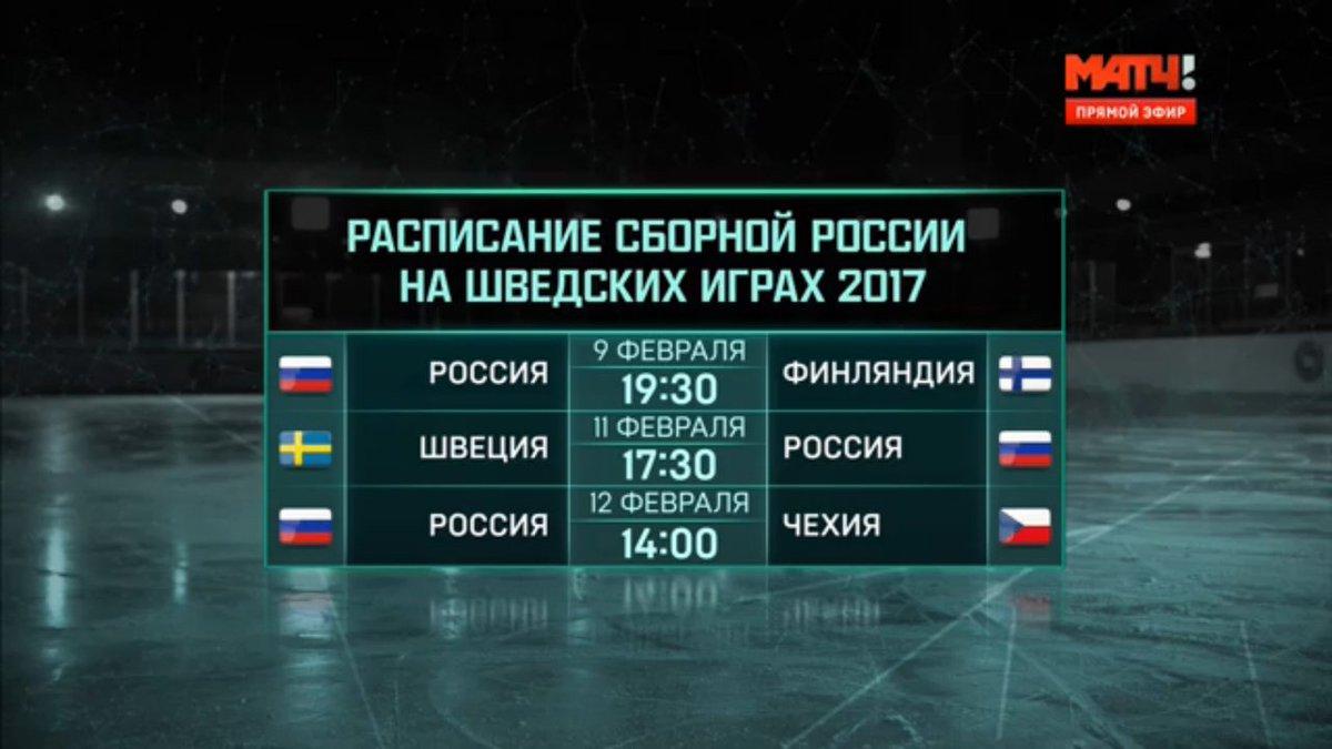 Скачать матчу тв онлайн трансляция официальный сайт хоккей евротур