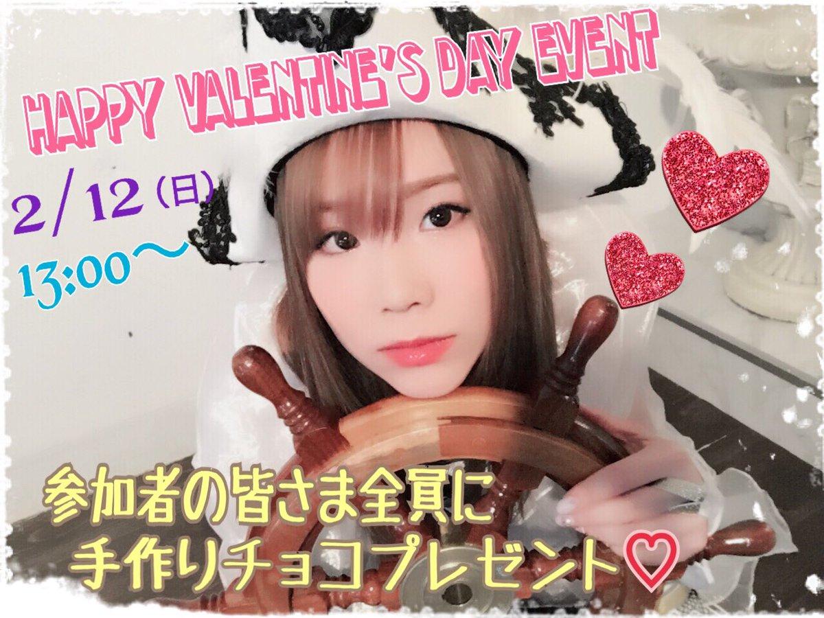 ブログを更新しました。 「バレンタインイベントのお知らせ☆」#スターダム #2.12 ameblo.…