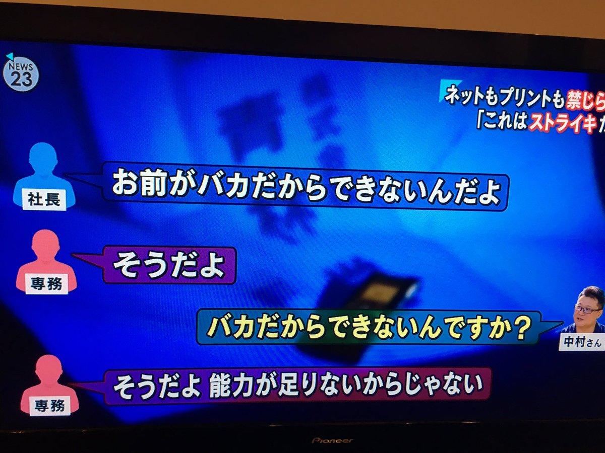ヘイト書籍で悪名高い青林堂について、TBSのニュース23が報道。社内のブラックさ加減がマジで半端ない…