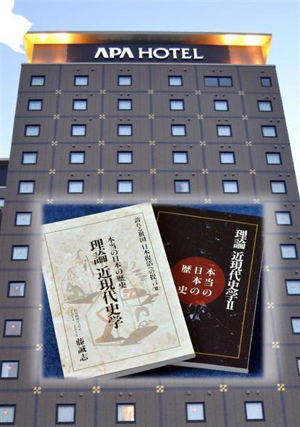 【高橋昌之のとっておき】中国の「アパホテル攻撃」は日本の言論の自由に対する挑戦 歴史問題で不当な圧力…