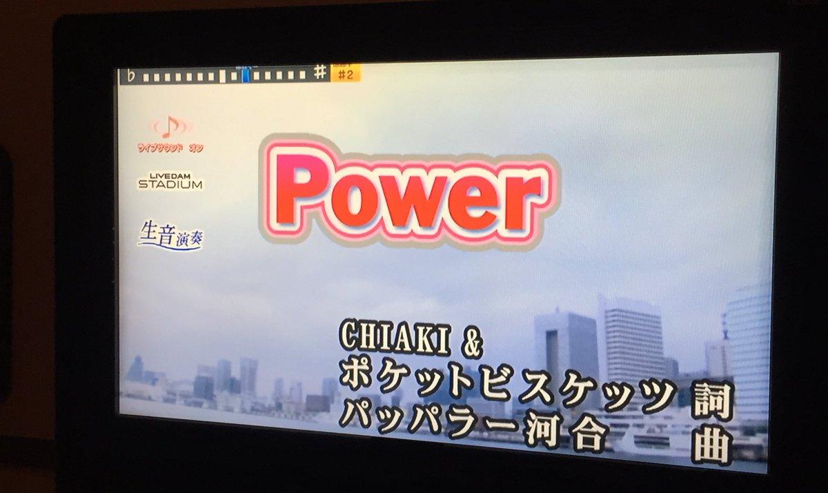 今週、テレビでポケビの『POWER』を歌うことになりそうです🎤  yellowyellowhappy…