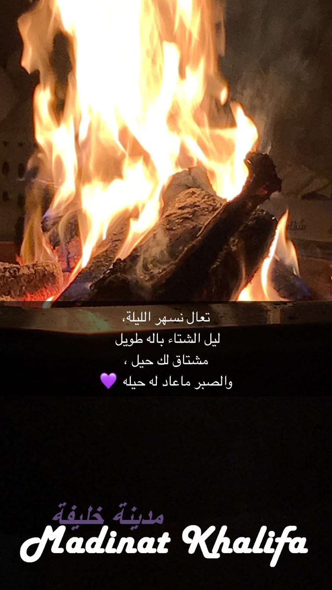 أبيات شعـر On Twitter حياكم في سناب Abyat She3er صور فيديو بالرابط تحت Https T Co E5kkejbmrq