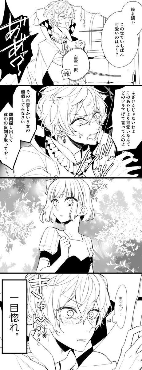 【創作】オネェ女王と白雪姫