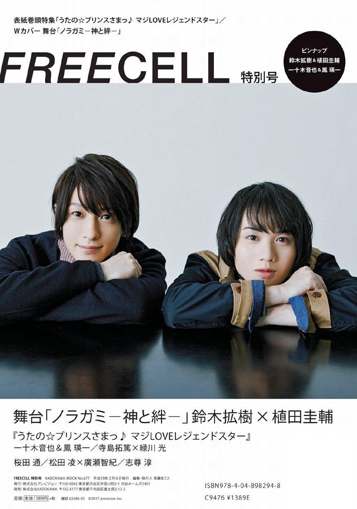 2/6に「FREECELL特別号」が発売になります! 表紙巻頭特集は、「うたの☆プリンスさまっ♪ マ…
