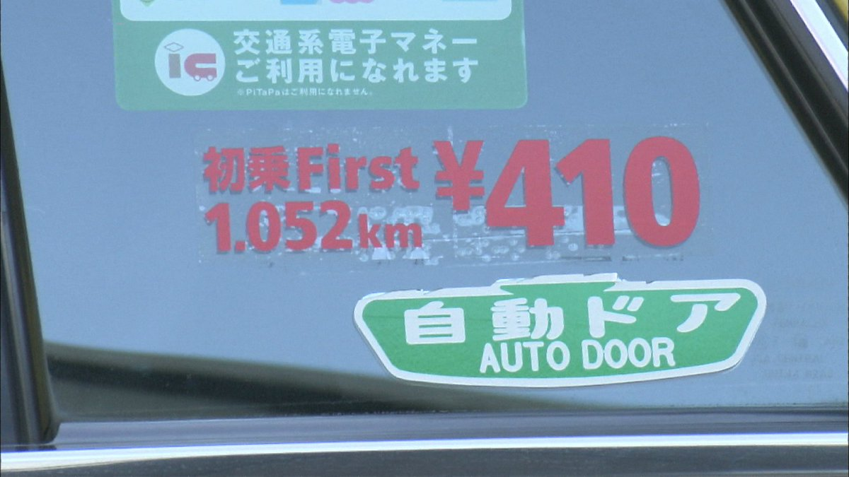 こんばんは。今夜は櫻井翔キャスターの出演日です。 東京23区と武蔵野市・三鷹市ではきょうから、タクシ…
