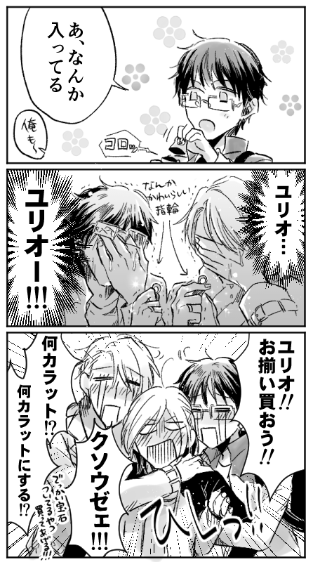 指輪ネタのほのぼの漫画 3人が仲良しなのが好きだ~ ※CPは特に無いです