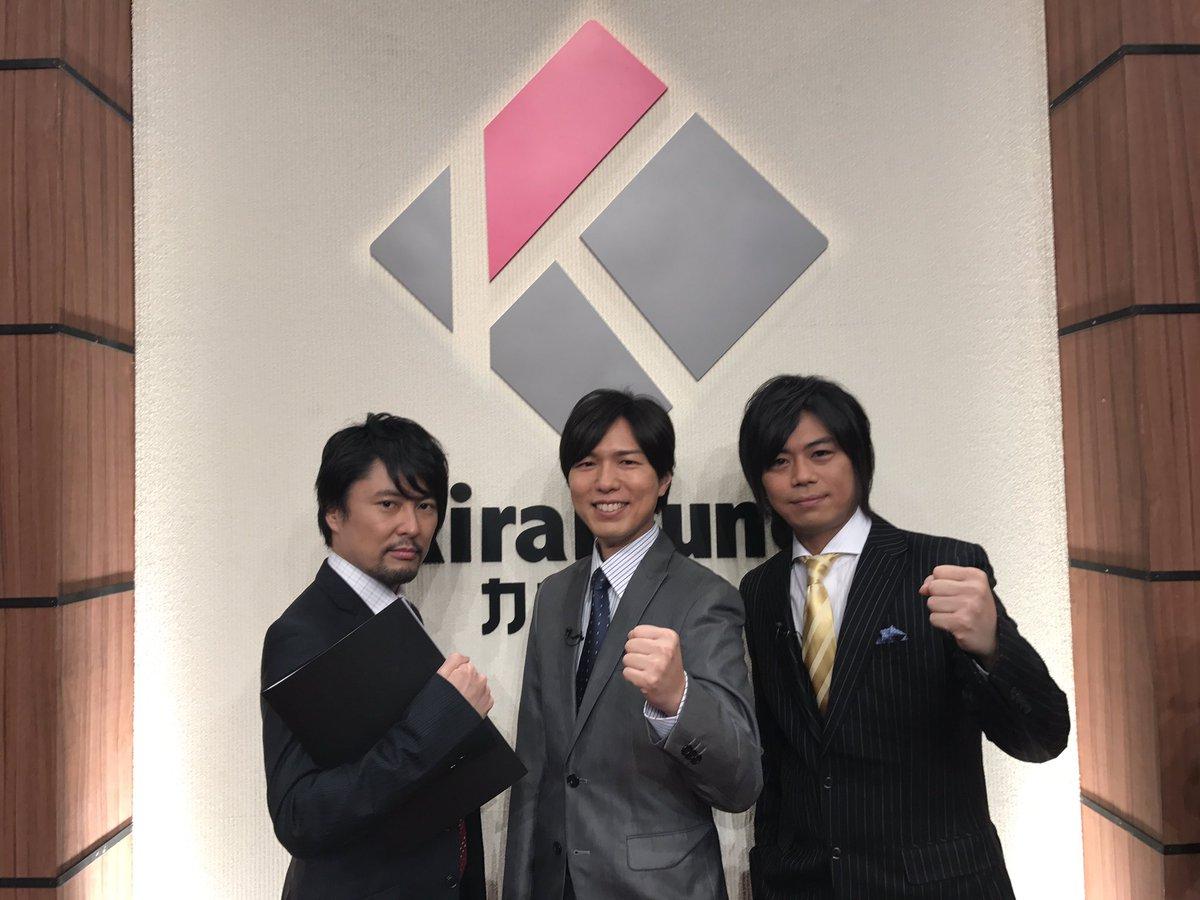 Kiraカン#10 収録終了!お越し頂いた顧客の皆様ありがとうございました!3人の息の合ったトークで…