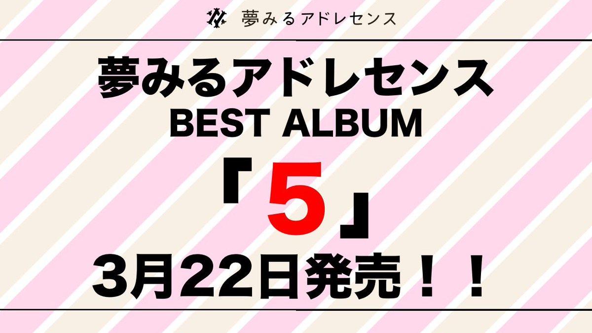 【ベストアルバム発売決定☆】本日の「YUMELIVE!JAPAN」で発表!3月22日(水)夢アド初の…