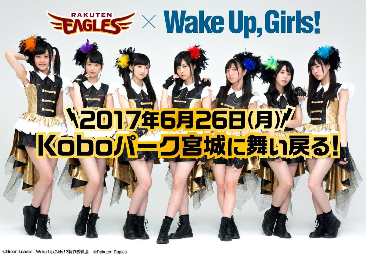 【Wake Up, Girls!× 東北楽天ゴールデンイーグルス】 今年も開催が決定しました!WUG…