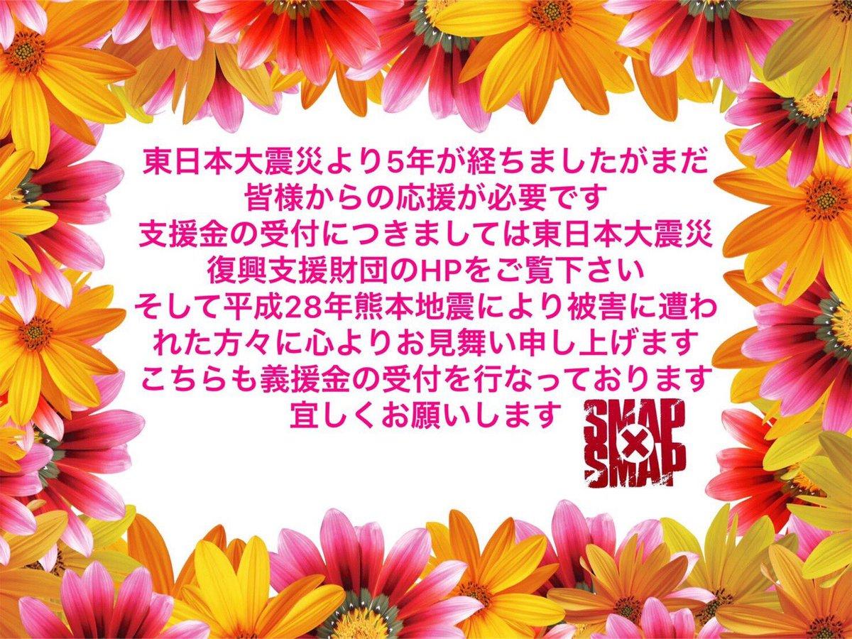東日本大震災から間もなく6年が経ちますが、復興にはまだ皆様の応援が必要です。  また熊本大分地震の義…