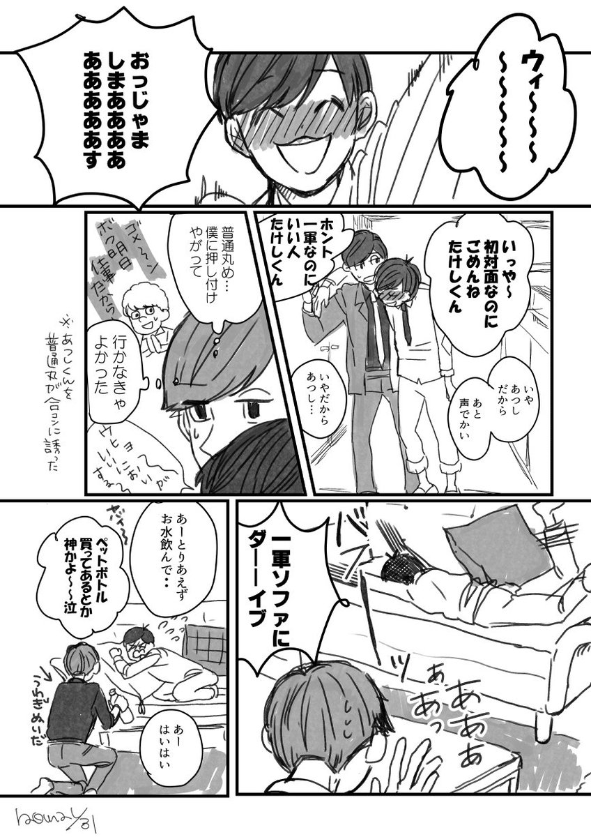 【まんが】『あつし君が松野君と友達になった理由』(六つ子)