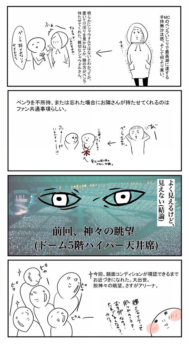 井の中のトンペン大海を知らず2 ~東方神起しか知らない初心者のSHINee福井初日編~ とても楽しか…