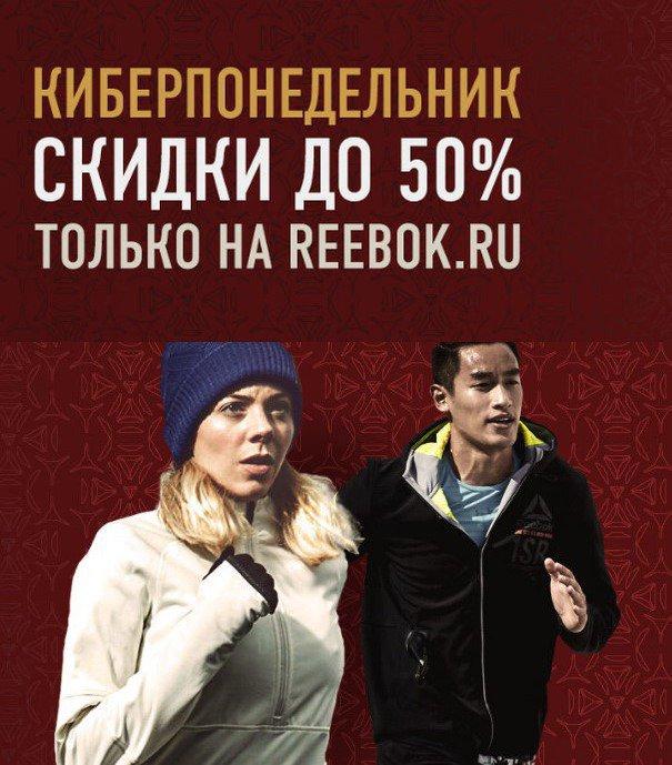 reebok интернет магазин официальный сайт в москве каталог и цены