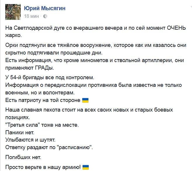 Боевики отказываются прекращать огонь в Авдеевке, – руководитель украинской стороны СЦКК Петренко - Цензор.НЕТ 9435