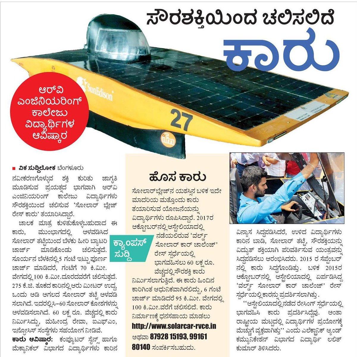 Rvce solar car team on twitter we were featured in the vijaya karnataka news paper it is one of the best newspapers in karnataka