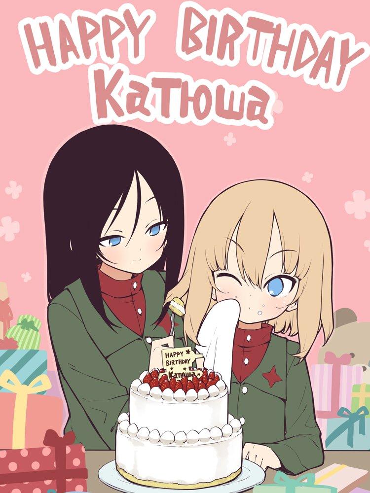 HAPPY BIRTHDAY カチューシャ様ああああ:.*.・。ヾ(*´∇`*)ノ。・:*:・