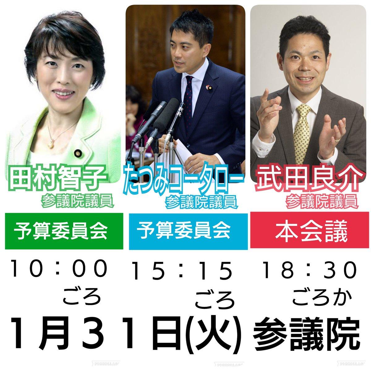 1月31日(火)、田村智子副委員長、たつみコータロー議員が参議院予算委員会で質問します!    武田…