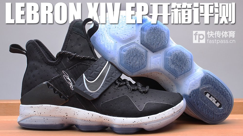 brand new 29d86 7afc1 ... coupon code for weartesters on twitter nike lebron 14 gets  deconstructed t.co f7a9ssrnqt t
