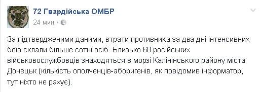 Возле Авдеевки ситуация не изменилась, вечером начались обстрелы на Луганском направлении, - Матюхин - Цензор.НЕТ 5321