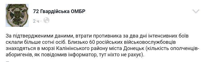 Ситуация под Авдеевкой будет обостряться. Боевики постараются отбить занятую ВСУ высоту, - Генштаб - Цензор.НЕТ 1378