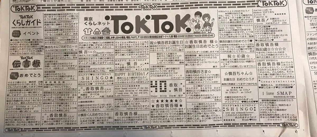 今朝の東京新聞💚💚💚すごーーーいよぉ(〃∀〃)  #SMAP香取慎吾40回目誕生祭_0131 #香取…