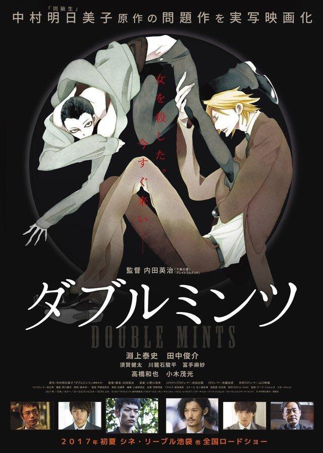 お知らせです。2017年初夏公開映画『ダブルミンツ』出演しております。 獣道に続いて内田英治監督の作品にまた参加する事が出来ました。しかも原作は中村明日美子先生! 是非みなさん観てください。   #ダブルミンツ https://t.co/2FB6zoaEsO