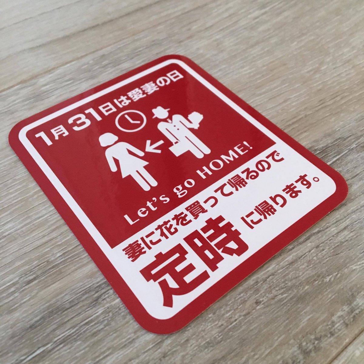 """今日は「愛妻の日」。嬬恋村に本部を置く日本愛妻家協会が提唱しています。1月の1を""""I&qu…"""