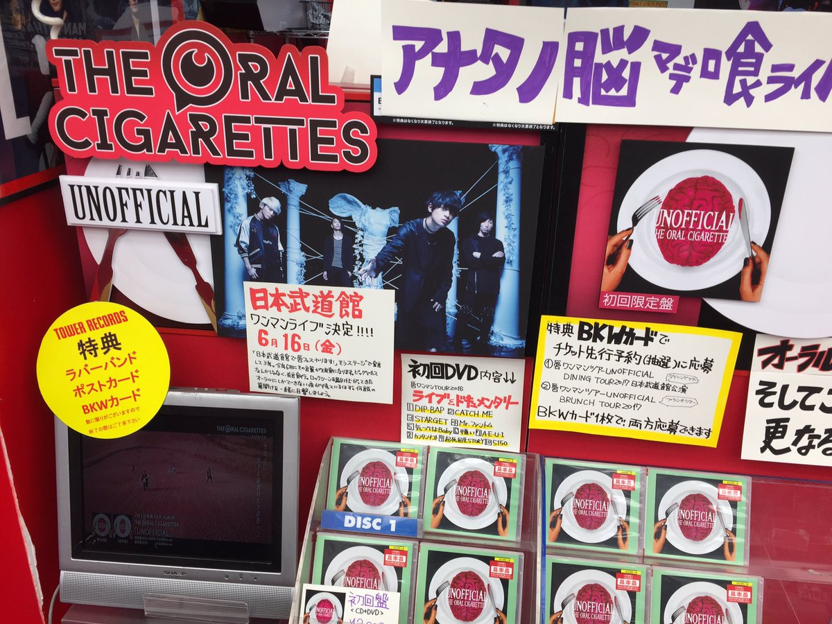 【THE ORAL CIGARETTES】ニューアルバム「UNOFFICIAL」入荷しました!(今)…