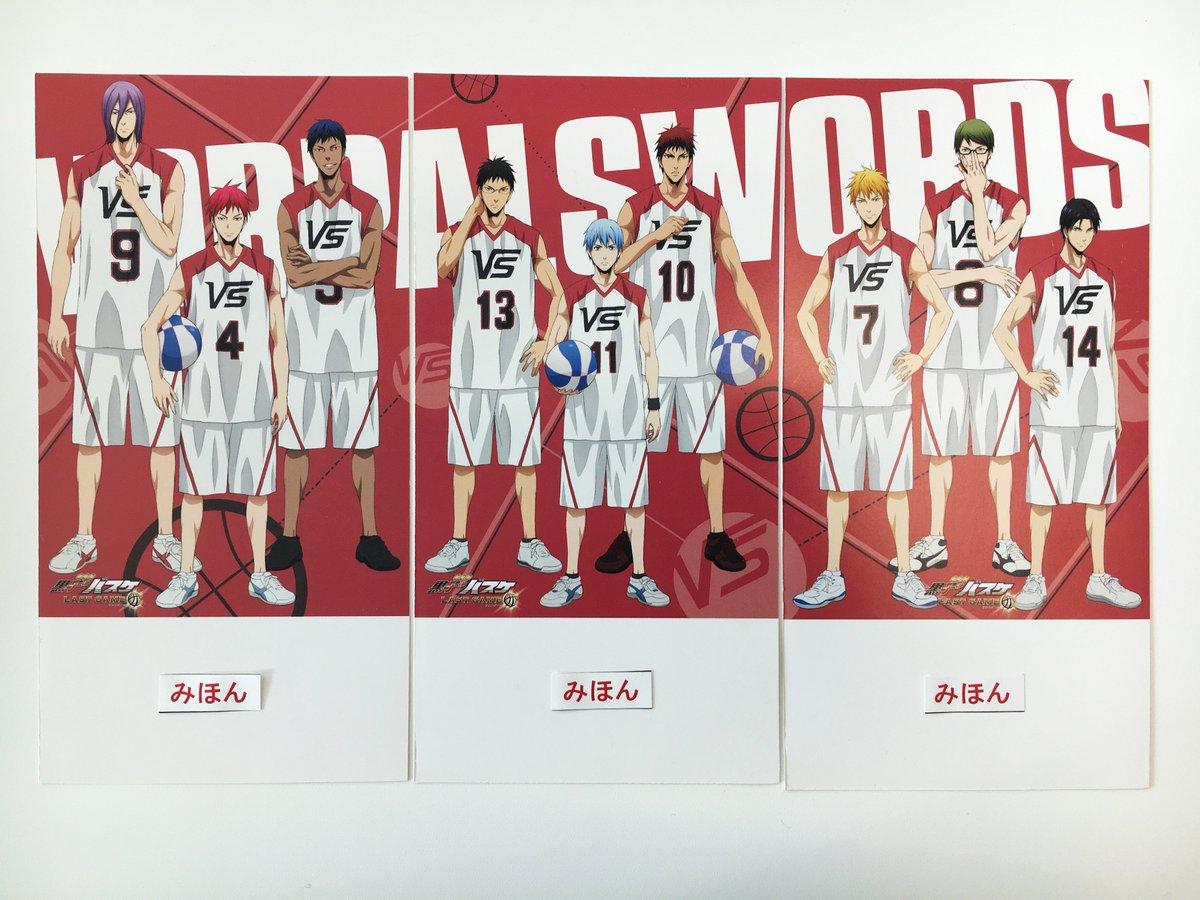 【劇場版】Loppi限定「劇場版 黒子のバスケ LAST GAME」VORPAL SWORDSセット…