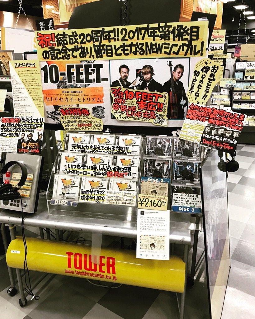 あああああ!とうとう店頭にCDが!!!!嬉すぅ!!!!!#タワレコ広島