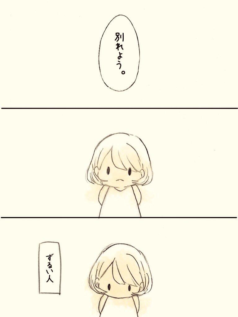 """真綿 めの on twitter: """"""""好きの捨て場所"""" #失恋 #カップル #カップル"""