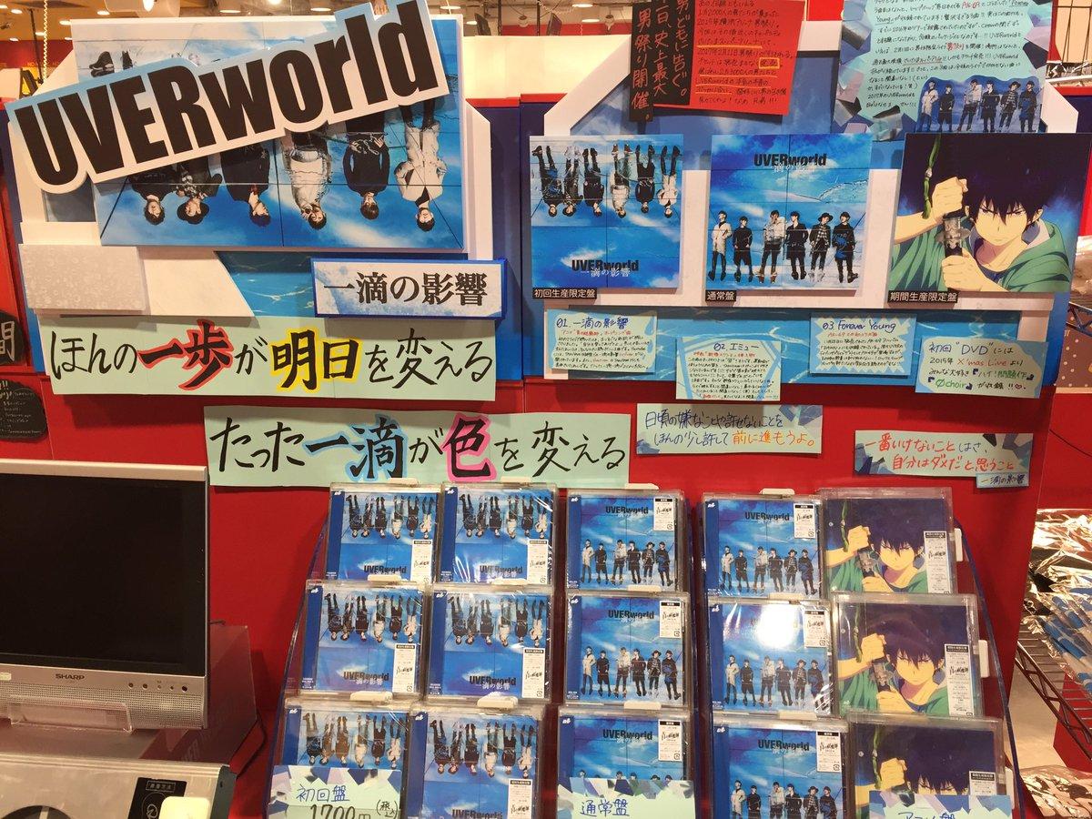 【UVERworld】ニューシングル「一滴の影響」入荷しましたー!!(今) #UVERworld #…