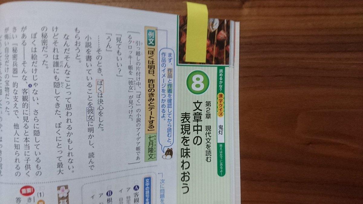 『ぼく明日』が学校の教科書に採用されました! すごい。ほんとに国語の問題になってる。
