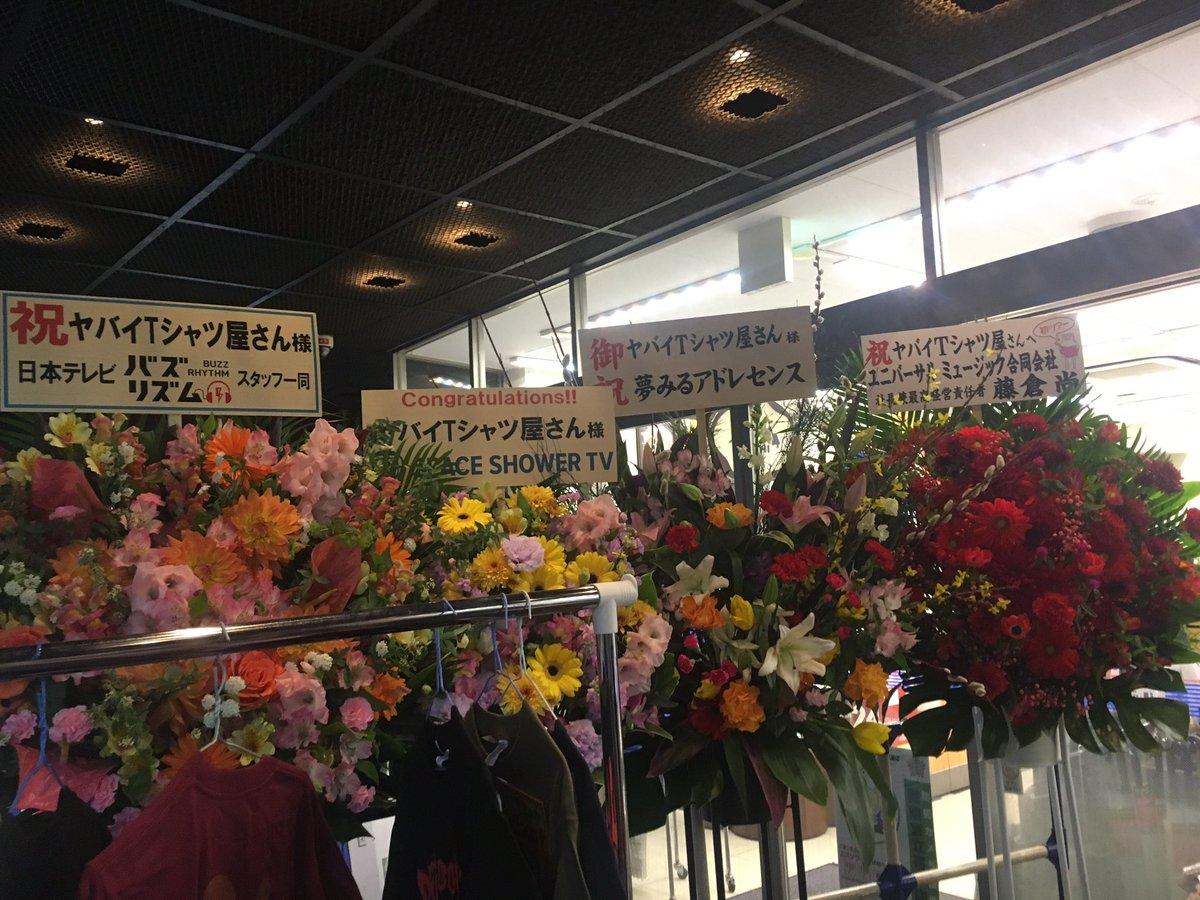 こないだまで自分で花おくってたのに、今日はちゃんといろんな人から送ってもらえた。嬉しい。