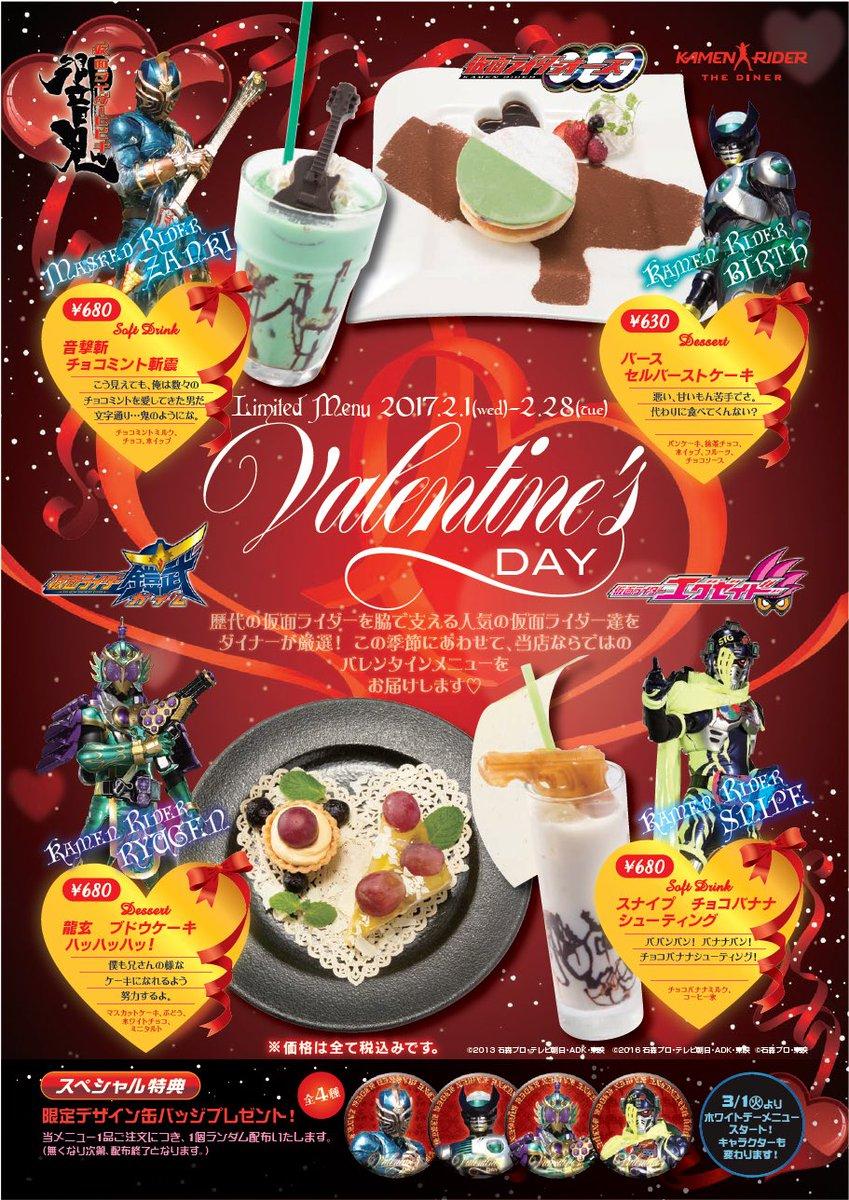 【情報解禁】2月1日〜2月28日まで バレンタインメニュー開催決定!  歴代の仮面ライダーを脇で支え…