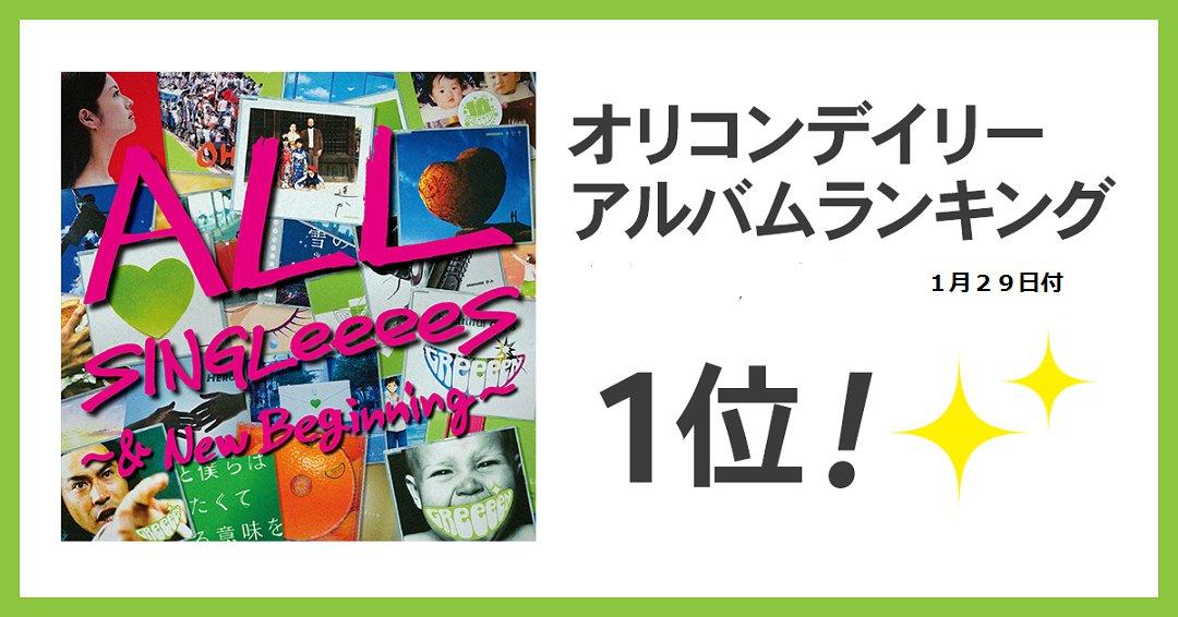 昨日発表されたオリコンデイリーアルバムランキング(1月29日付)にて「ALL SINGLeeeeS …