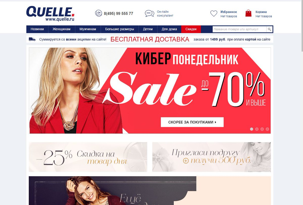 интернет магазин обуви дешево с бесплатной доставкой по россии