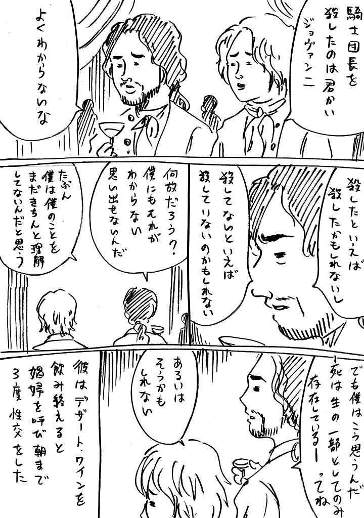 """横山了一 on Twitter: """"村上春樹の新作「騎士団長殺し」のタイトルを見 ..."""