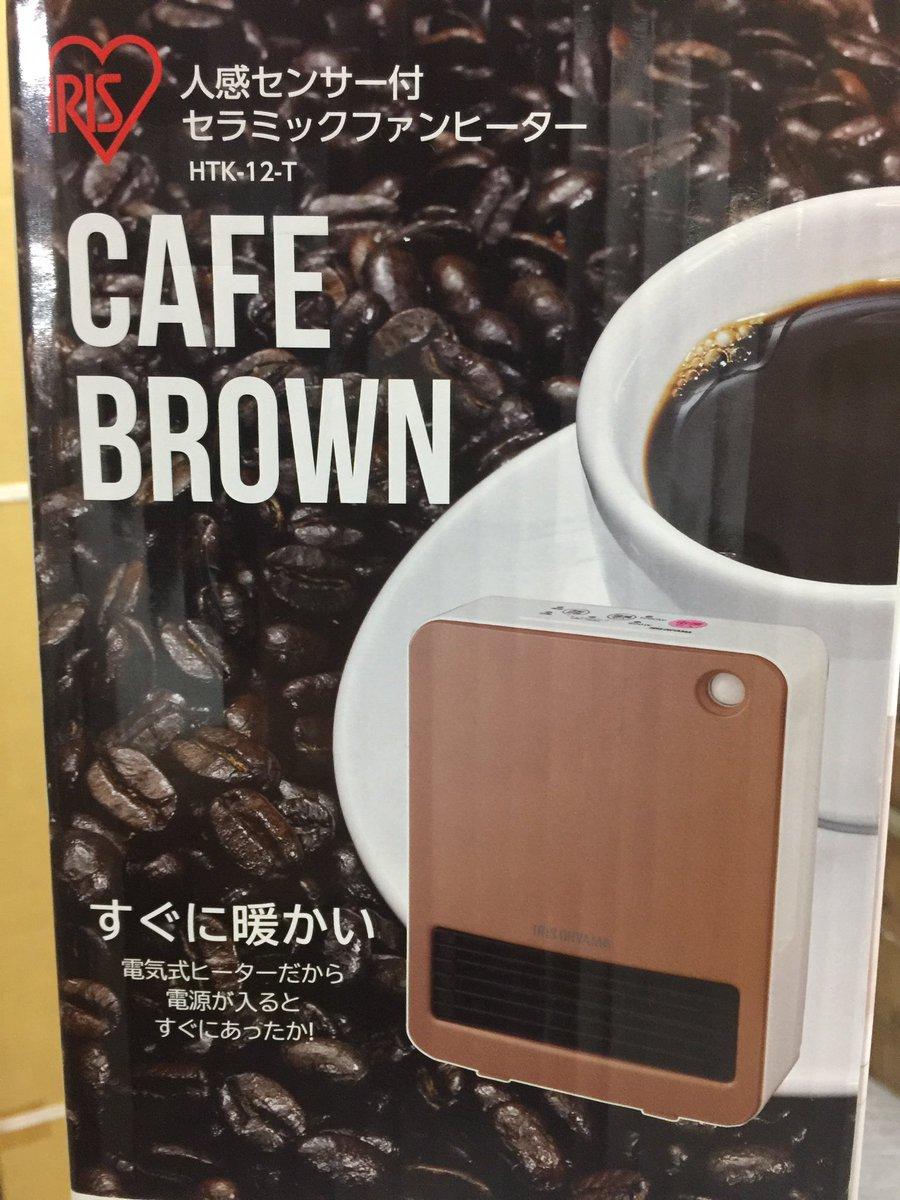 客「コーヒー飲もうとして買ってったらファンヒーターでした」 僕「(何言ってんだかこの客は・・・)」 …