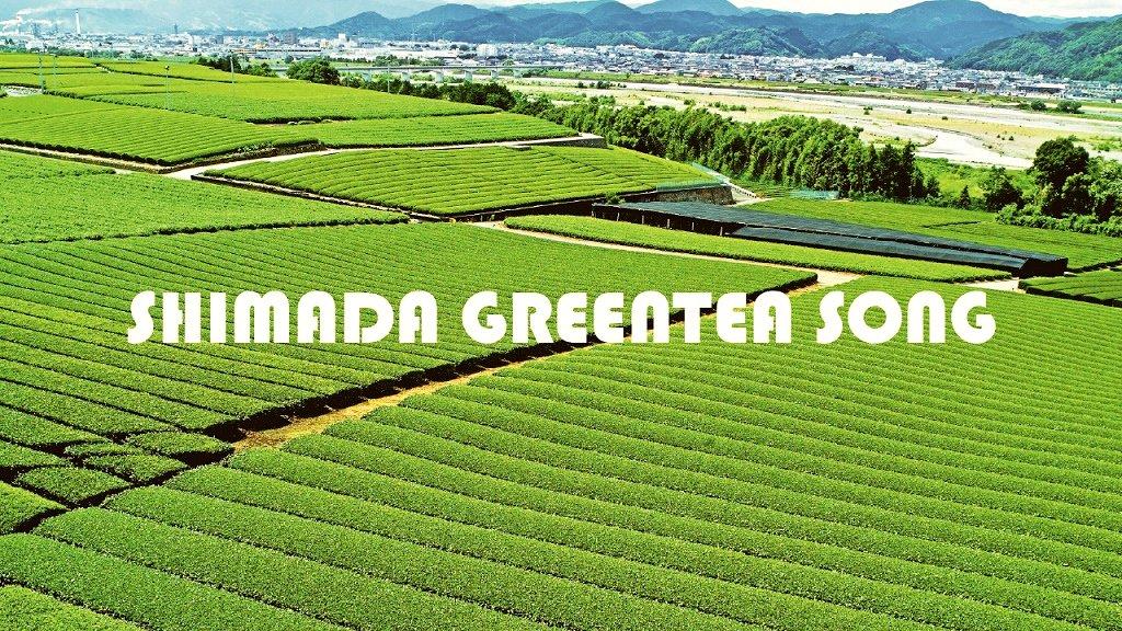 ミュージックビデオ「SHIMADA GREENTEA SONG」公開! 緑茶をテーマに幕末の武士と牧…