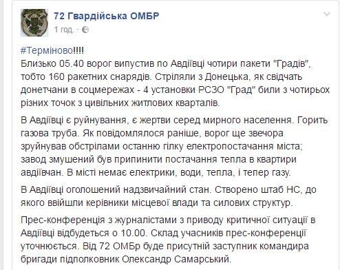"""Боевики за прошедшие сутки выпустили по Авдеевке около ста снарядов из """"Града"""", - Матюхин - Цензор.НЕТ 6467"""