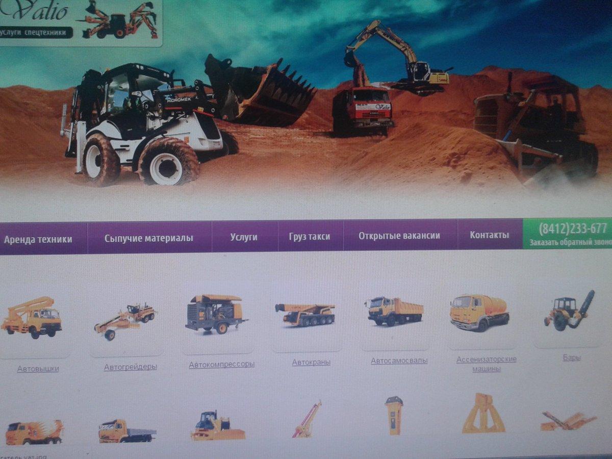 расходные материалы для строительной техники